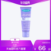 (direct) United States Lansinoh Lancino imported nipple cream wool fat paste nipple chapped Protection 40g