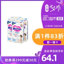 Japanese flower king Miao Shu imported baby baby ultra-thin breathable urine non-wet diapers L54 tablets x 4 packs