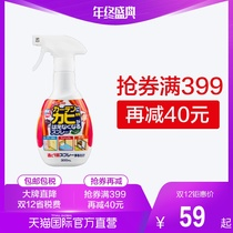 (direct) golden bird imported anti-mildew spray curtain drawer moisture-proof anti-mold long-acting 300ml home Japan