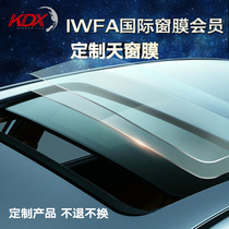 KDX Kangdexin car sunroof film Glass explosion-proof film Car film insulation film Custom products do not return or change