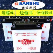 Construction 125 straddle motorcycle battery 12V7AH battery booster scooter water battery universal 12V9A