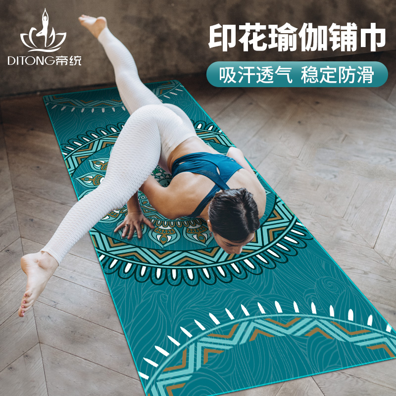 Ditto yoga bunk plus thick non-slip fitness rest blanket towel yoga blanket lengthened sweat-absorbing female yoga mat cloth