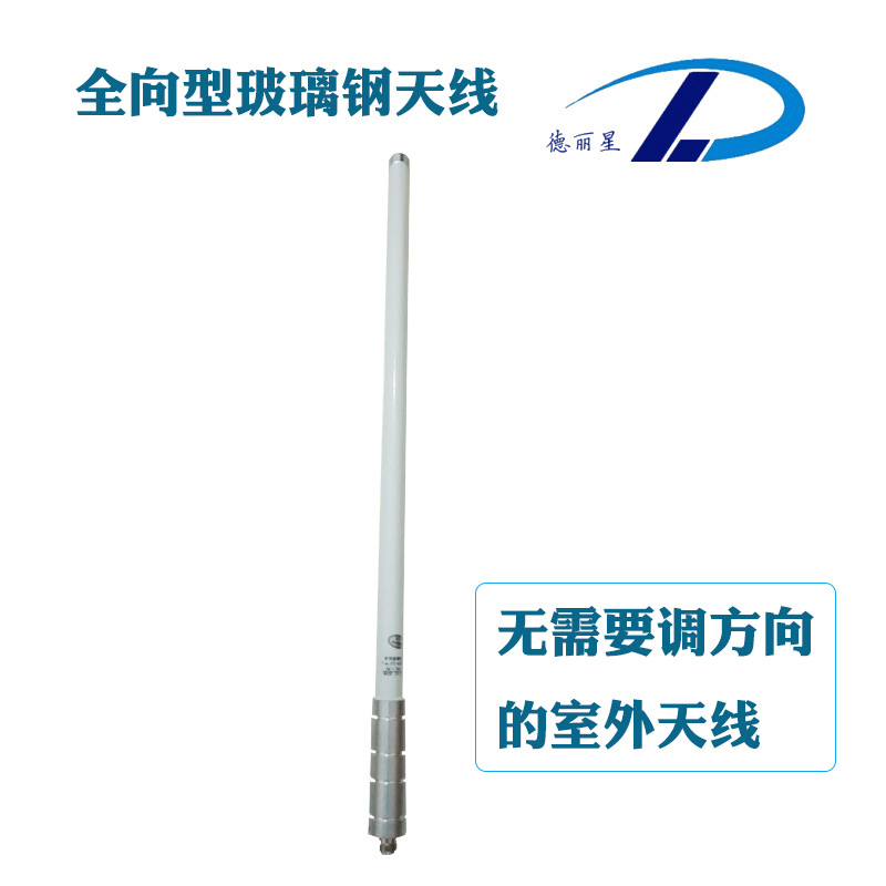 Omnidirectional fiberglass reinforced plastic antenna outdoor signal receiver antenna mobile phone signal receiving antenna amplifier mountain area