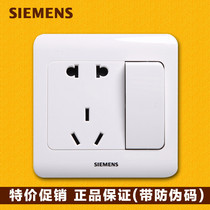 SIEMENS SWITCH PROSPECT Yabai 1-5-hole socket with switch single-control wall power supply 2-3 socket panel