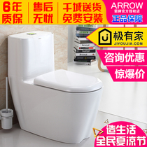 Arrow Brand toilet genuine household toilets siphon water-saving conjoined common ceramic mute toilet AB1190
