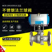 Q641F-16P pneumatic 304 stainless steel flange high temperature steam ball valve DN15 20 25 32-DN500