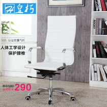 Ergonomic computer chair Simple modern high back meeting chair white leather office chair staff swivel chair negotiation Chair