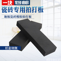 Tile slap board rubber plate floor tile tile slap board tool beat board mudman beat piece tile leather hammer
