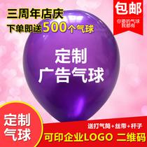 Advertising balloon printing custom custom pearl Matt balloon printing qiqiu custom logo wholesale free mail
