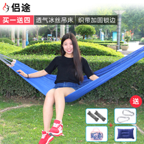 Hammock Outdoor single mesh ultra light breathable breathable adult indoor dormitory household leisure double ice wire hanging chair