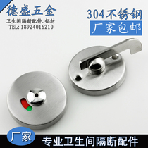 Public toilet partition Accessories 304 stainless steel with no indication partition door lock toilet flat door lock buckle