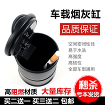 BYD Song Max Tang L3 G5 G6 car ashtray car interior decoration modification supplies accessories high resistance
