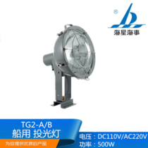 Starfish Marine TG2-A B Marine Steel Incandescent Spotlight with Net Cover 220V500W Searchlight CCS
