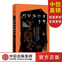 (Citic Genuine Direct) Time Travelers Handbook Johnny Actons private customization of history lovers a private customization of history enthusiasts across time and space