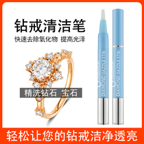 Diamond ring jewelry Platinum jewelry cleaner Diamond pen Silver wash special water to oxidize sterling silver