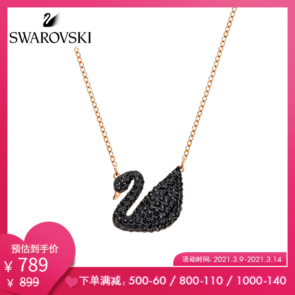 (Wang Yibo poster the same) Swarosch black swan (large) ICONIC SWAN necklace gift