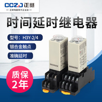 Time relay H3Y-2 4 power delay AC220V Silver contacts Small time relay DC24V 12V