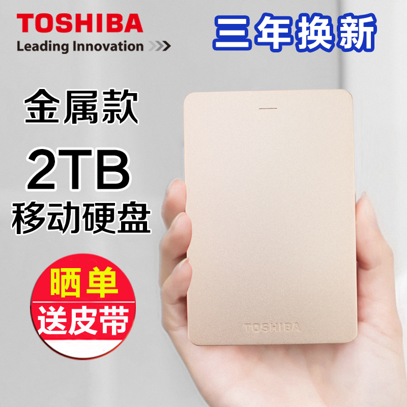 Toshiba Mobile Hard Disk 2T USB 3.0 High Speed Almy Metal Mobile Hard Disk 2TB