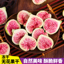 Freeze-dried Fig premium fresh fig dried sugar free natural specialty snack bulk 30g fruit dried