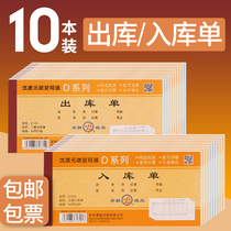 10 This Qinglian warehouse single warehouse single two-way triple four-way warehouse workshop picking list receipt single-handedly write out the purchase order 234 joint documents this carbon-free copy