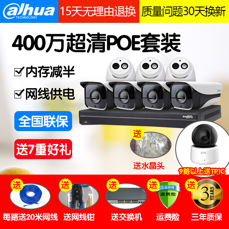 Dahua 4 million monitoring equipment set H.265 HD poe network camera home night vision remote