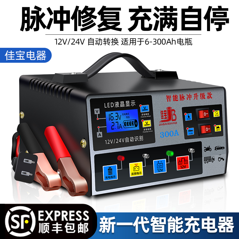 Automotive battery charger 12V24V universal intelligent pure copper pulse repair fully automatic battery charger