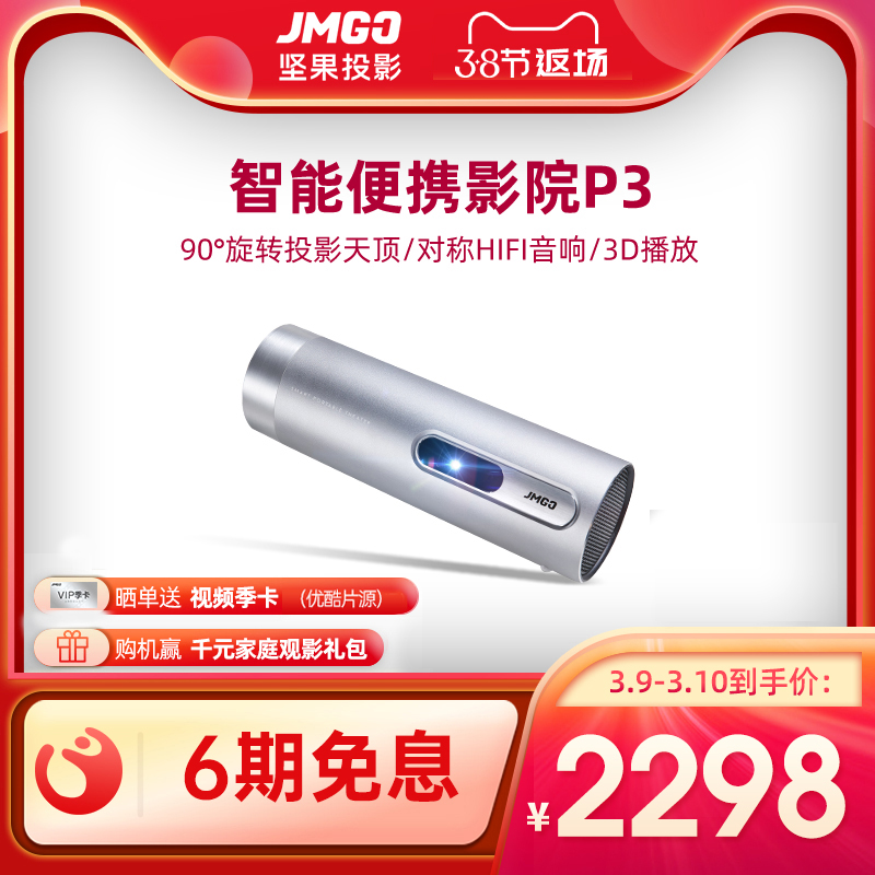 (Host recommended) jmgo nut P3 HD projector home projector micro projector P2 upgrade mobile portable long-lasting wireless wifi smart 3D home theater