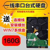 line / 160G serial hard drive desktop sata mechanical hard disk 7200 another 320G 500G platter