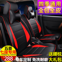 Wuling Hongguang cushion set s S3 PLUS Baojun 730 seven-seat special four-season all-inclusive 7-seat car seat cover