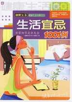 (spot) Life Yi Bogey 1001 cases of Healthy Living 1001 Series Editorial board Chongqing Publishing house home family tips 9787536683679 Genuine