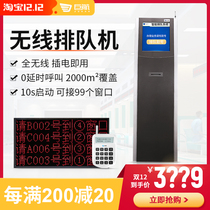 Giant Airlines wireless queuing machine call number machine pick-up machine call number device customization Government traffic police Office