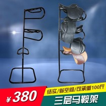Saddle rack Three floor landing saddle Rack can put 6 sets of horse saddle with equestrian supplies BCL341305