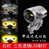 Shilan motorcycle electric vehicle LED headlight L29 lens spot light tricolor yellow light auxiliary sharp eye car external