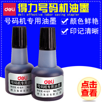 Powerful No. No. 7521 Code Machine Special Ink Coding machine ink price with ink 40ml black printing oil