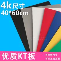 白色黑色kt板4K 40x60彩色泡沫幼儿园装饰航模拓印美术板10张