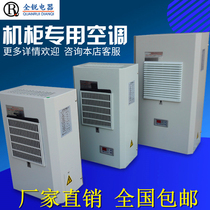 Machine tool Milling Machine air conditioner Cabinet air conditioning electrical cabinet temperature regulation electromechanical cabinet control cabinet cooling air Conditioning