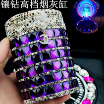 Car Ashtray Creative personality nightlight with cover LED lamp multifunctional general purpose vehicle women sticker drill