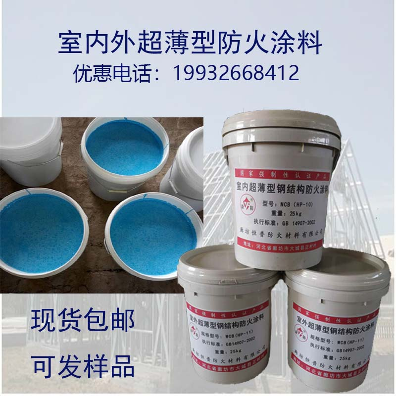 Class A indoor and outdoor ultra-thin fire-resistant paint steel structure flame retardant operation simple qualified manufacturers