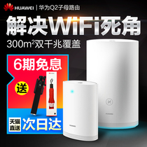 (6 issue of interest-free) Huawei Q2 Gigabit Mother wireless router all gigabit dual port large family villa through the wall fiber broadband home enterprise intelligent dual-frequency high-speed WiFi through the wall king
