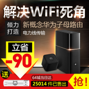 HUAWEI Q1 new concept of composite fiber high speed intelligent home router villa stable wireless WiFi wall Wang