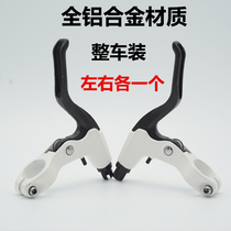 Aluminum brake handles for mountain bikes General brake handles and bicycle accessories for road dead-flying bicycles
