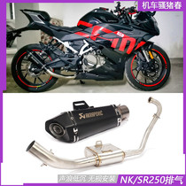Suitable for spring breeze 250SR exhaust NK250 exhaust low back pressure drum box exhaust full section modified motorcycle
