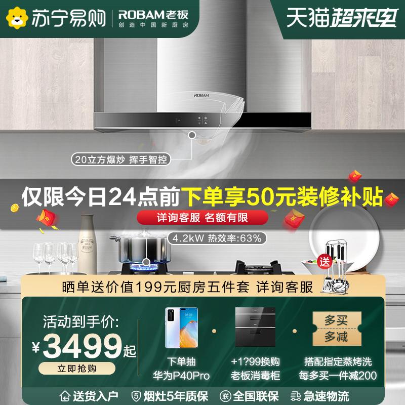 Boss 67X2H 32B1 range hood natural gas stove home kitchen smoke machine stove set official flagship