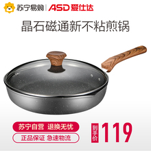 ASD crystal flux new non stick frying pan jl26s7wg