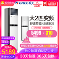 Gree air conditioner large 2 inverter inverter home vertical cabinet KFR-50LW / (50596) FNAa-A3 Q platinum