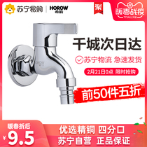 (48 hours delivery)HOROW Greek arrow washing machine faucet fine copper quarter single Cold full copper faucet