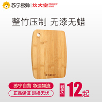 Cook emperor deli kitchen case board children auxiliary meal whole bamboo vegetable board home panel cut fruit board set