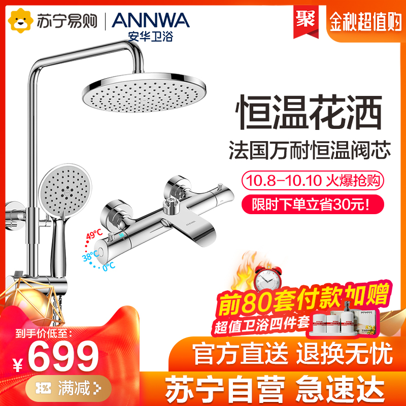 Anhua shower set Household shower set Household shower head set Constant temperature control Constant temperature flower spray