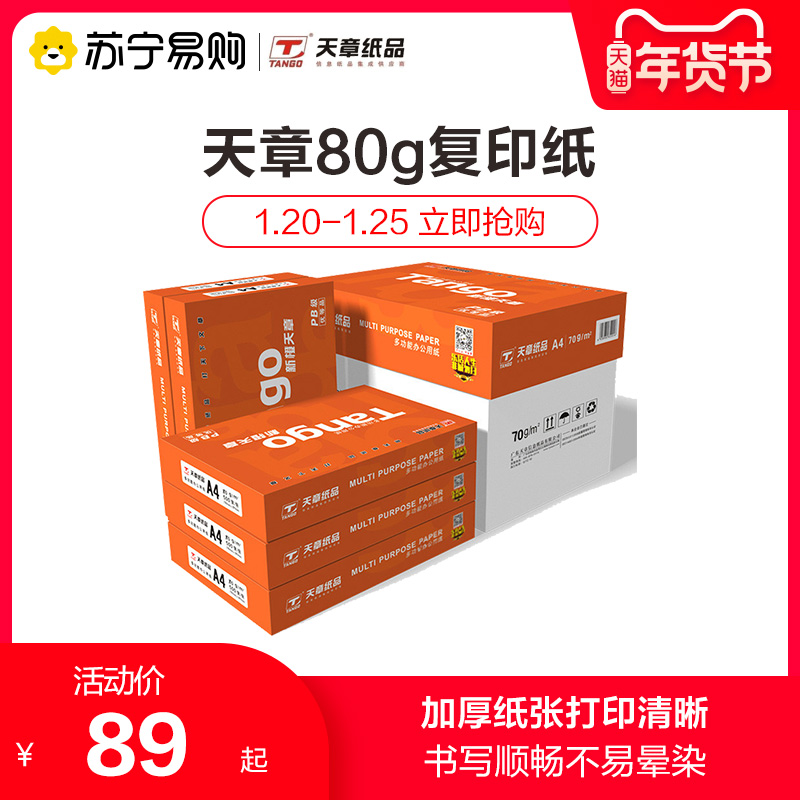 (Suning Logistics) New Orange Tianzhang A4 photocopying paper 80g a4 print 80g whole box 500 bags 5 bags of student office supplies draft paper Suning Tescos official flagship store