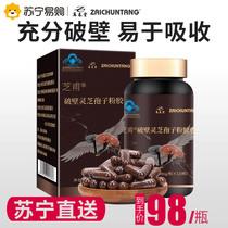 Then spring hall Reishi spore powder capsule in the elderly special Reishi spore powder broken the wall Changbai Mountain